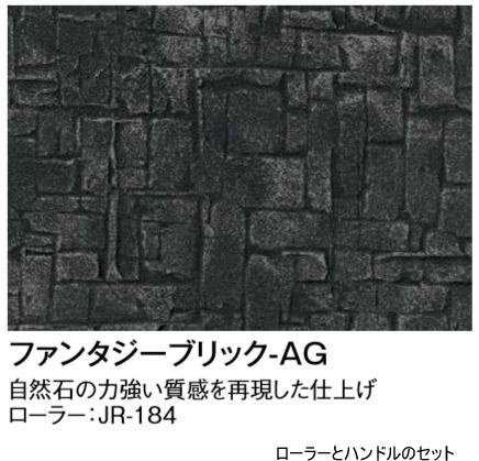 タカショー JR-184 (41527400) ジョリパットツール ファンタジーブリック ローラー(代引不可商品)