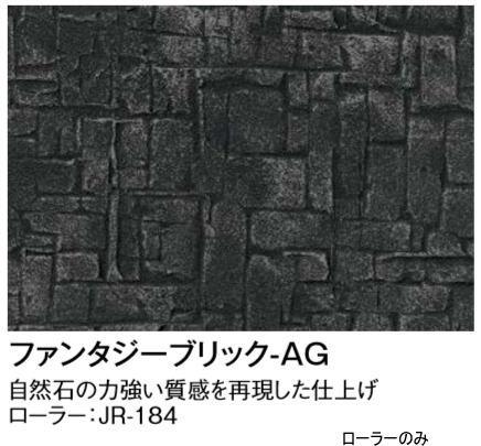 タカショー JR-184H (51173000) ジョリパットツール ファンタジーブリック ローラーヘッド(代引不可商品)