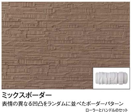 タカショー JR-193 (41067500) ジョリパットツール ミックスボーダー ローラー(ハンドル付)(代引不可商品)
