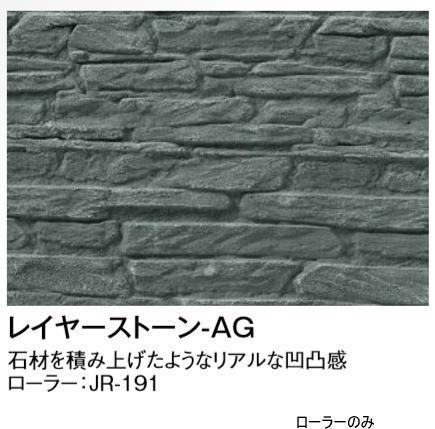 タカショー JR-191H (51158700) ジョリパットツール レイヤーストーン ローラーヘッド(代引不可商品)