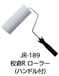 タカショー JR-189 (51168600) ジョリパットツール 校倉(あぜくら)R ローラー(代引不可商品)