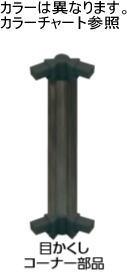 タカショー ダークパイン (00372577) エバーアートフェンス 密横板貼80幅用 目かくしコーナー H10