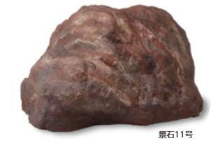 タカショー OZA-K11RE (10241900) 景石11号 (屋外用) 約900×800×H450mm(直送品)