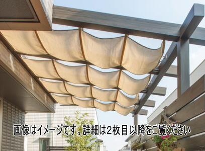 タカショー シンプルシェード(ポーチガーデン用) 1.5間×4尺 サンドストーン 00527595