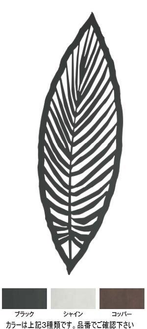 (直送品)タカショー LDI-2PLB デザインパネル2 パームリーフ ブラック 00361304