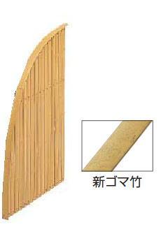 タカショー AEA-09G 合成竹駒寄せ サイド 新ゴマ竹