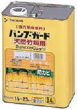 タカショー TPB-01 バンブーガード (クリヤーつや消し)