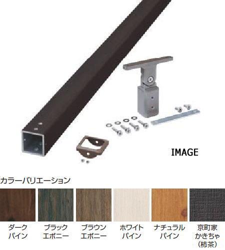 タカショー 手摺用柱(埋込用) ブラックエボニー L960mm