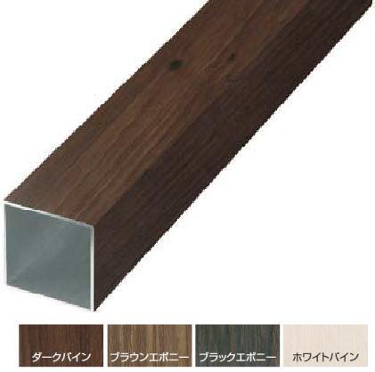 タカショー e-アートウッドフェンス専用柱 H750用 75×75×L800 (埋込300) ブラックエボニー
