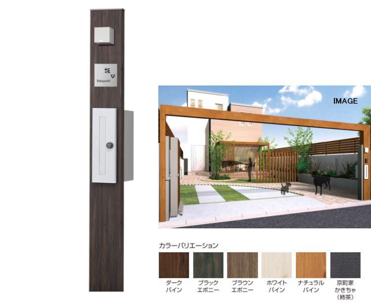 最適な価格 タカショー シンプルスタイル フレーム用 デザイン門柱 ナチュラルパイン:家づくりと工具のお店 家ファン! ロング柱仕様 ポスト付(後出し)-エクステリア・ガーデンファニチャー