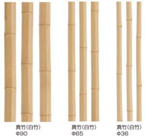※タカショー MM-55-4 京銘竹 真竹 (白竹) 55φ