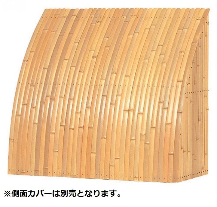 タカショー SN-K1 天然駒寄せ 真竹(側面カバー別売)