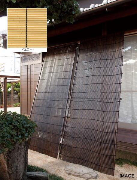 タカショー 合成竹タテス W1200×H2400 イエロー