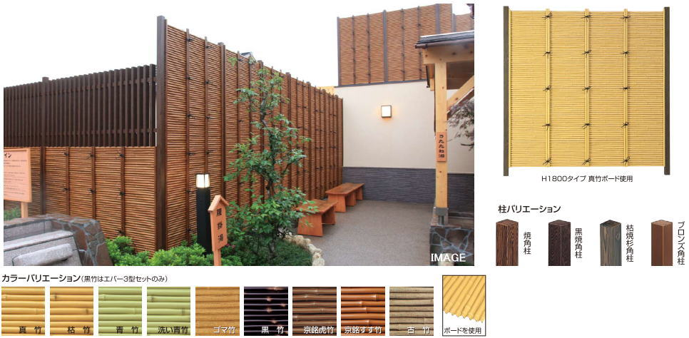 タカショーエバー3型セット60角柱枯焼杉角柱基本1800(片面)京銘すす竹