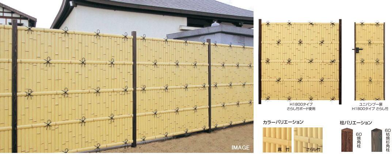 タカショー ユニバンブー1型セット 60角柱 焼角柱 追加1800 (片面) 真竹