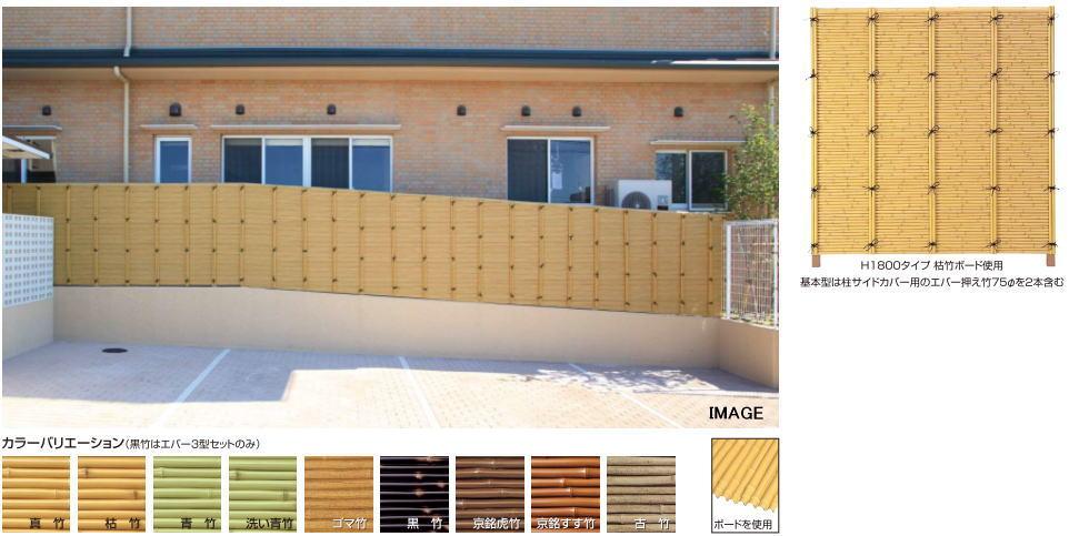 タカショー エバー4型セット ブロンズ角柱 追加1500 (片面) 真竹