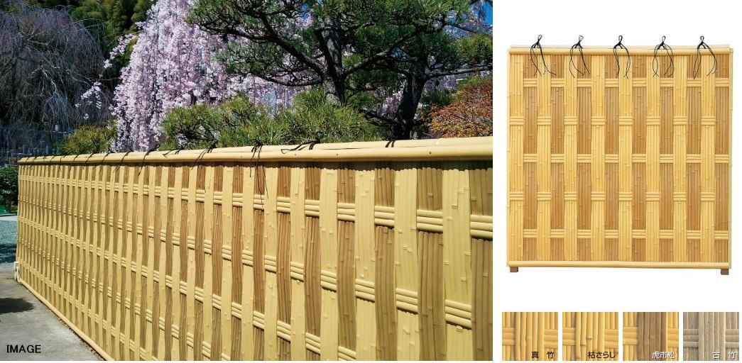 タカショー エバー26型セット 60角ブロンズ柱 基本1800 (片面) 真竹