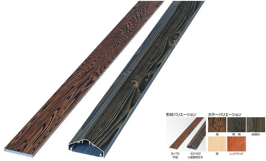 ※タカショー KKS-494 アル銘木 小屋根用笠木 枯焼杉 42×90×L4000