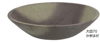 タカショー WK-MB70 水鉢 大皿 70 かまはだ
