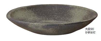 タカショー WK-MB90 水鉢 大皿 90 かまはだ