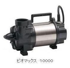 タカショー T-1050 ビオマックス 10000 (50Hz用)