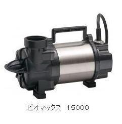 タカショー T-1560 ビオマックス 15000 (60Hz用)