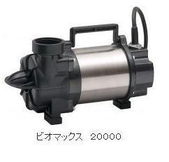 タカショー T-2060 ビオマックス 20000 (60Hz用)