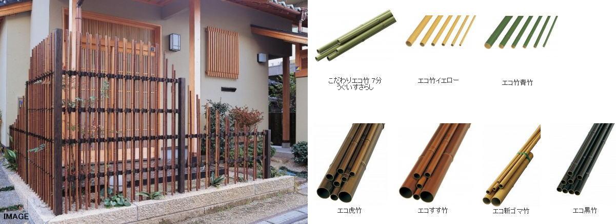 ※タカショー ASY-80 エコ竹 80φ (イエロー) L3660