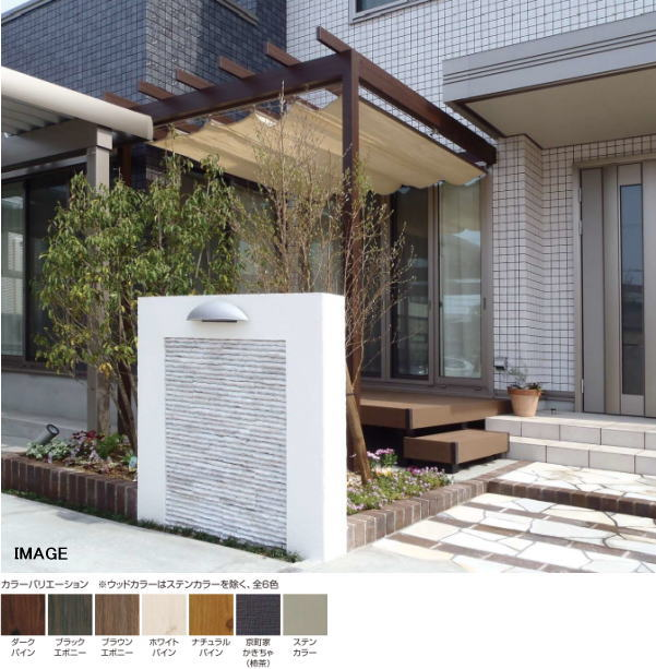 激安価格の 壁付 1間4尺 パーゴラポーチ ブラックエボニー:家づくりと工具のお店 家ファン! タカショー-エクステリア・ガーデンファニチャー