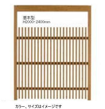 タカショー エバースクリーン 千本格子 H2400 基本型 (フレーム:ホワイトパイン/パネル:ステンカラー)