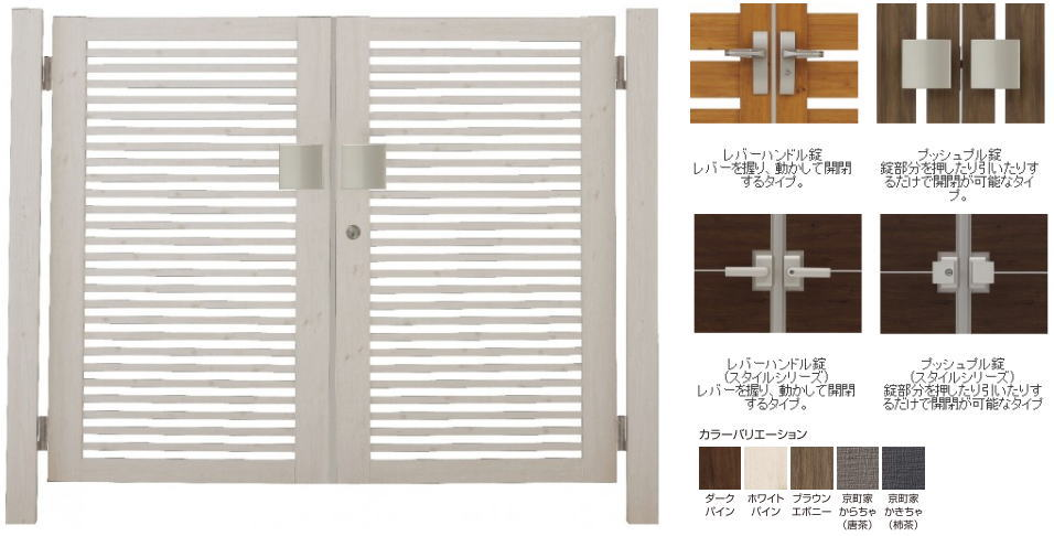 タカショー エバーアートウッド門扉細格子横型 W700×H1200 京町家からちゃ プッシュプル錠