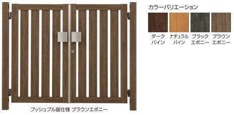 タカショー エバーアートウッド門扉こだわり板縦型 W800×H1400 ダークパイン プッシュプル錠