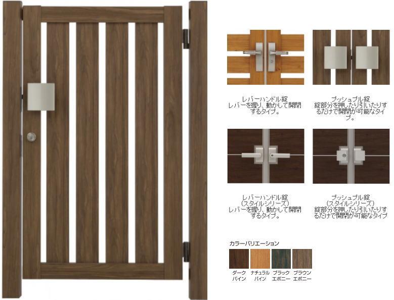 タカショー エバーアートウッド門扉こだわり板縦型 片開き W800×H1200 ブラウンエボニー プッシュプル錠