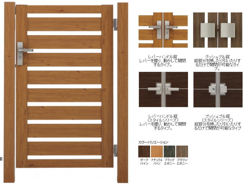 タカショー エバーアートウッド門扉こだわり板横型 片開き W800×H1200 ブラックエボニー レバーハンドル錠