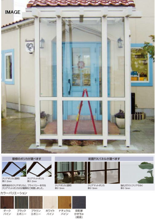 タカショー ポーチテラス カフェスタイル FIX 2間×6尺 ダークパイン 前面ガラス屋根トウメイ