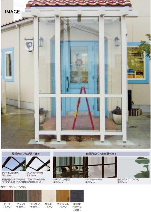 タカショー ポーチテラス カフェスタイル FIX 2間×9尺 ダークパイン 前面ガラス屋根トウメイ