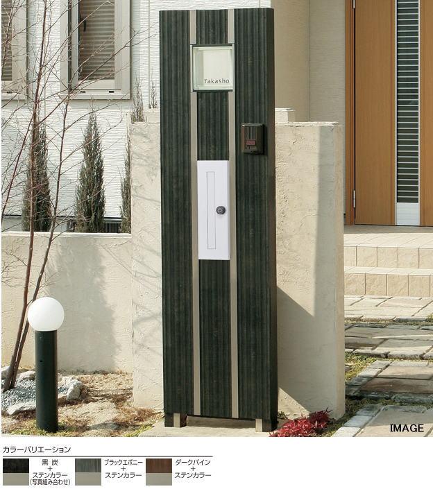 タカショー デザイン門柱Bタイプ(ディーサイン、LEDバーなし)ポスト付(ダイヤル錠付) 黒炭/ステンカラー前出・左開