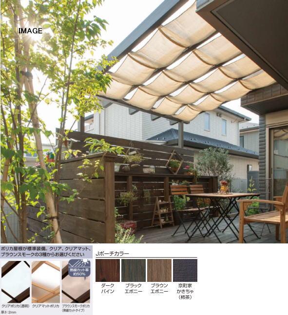 タカショー Jポーチ クリア (透明) 壁付 2.5間8尺 ロング 柿茶