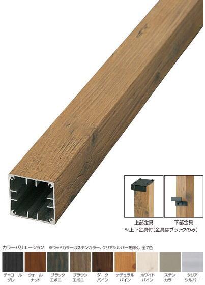 ※タカショー 格子ユニット用角柱 H2500用(金具付) チャコールグレー