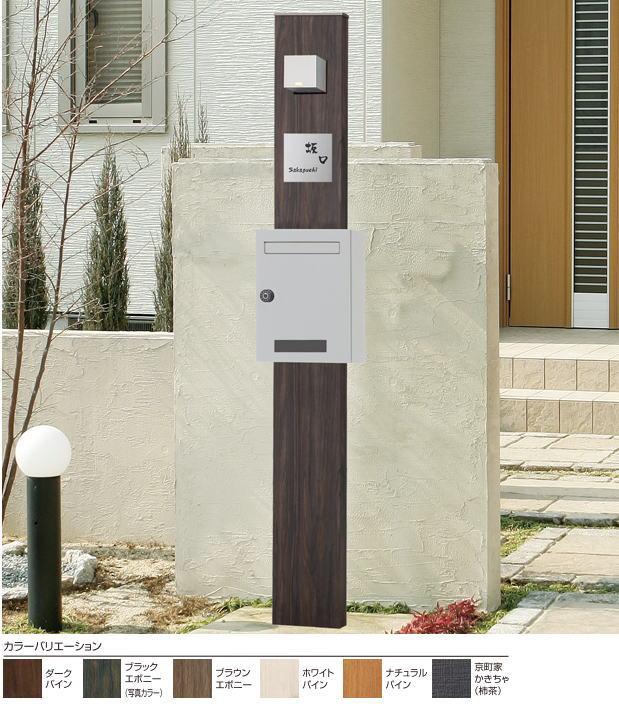 タカショー デザイン門柱シンプルスタイル前付けポスト付(ダイヤル錠付)ブラウンエボニー