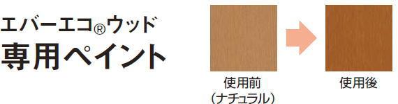 タカショー PNT-EW3 エバーエコウッドペイント ミディアムブラウン色 3.7l缶
