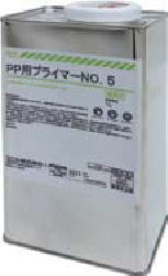 タカショー BA-B3PP EPDM用プライマー