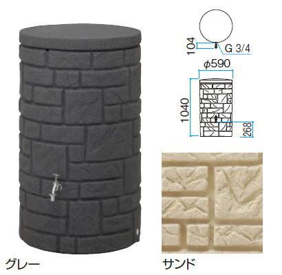 格安 タカショー LDA-230S タカショー 雨水タンク LDA-230S グラニット グラニット ラウンド (サンド), BEAM ANTENNA:b9d995c3 --- business.personalco5.dominiotemporario.com