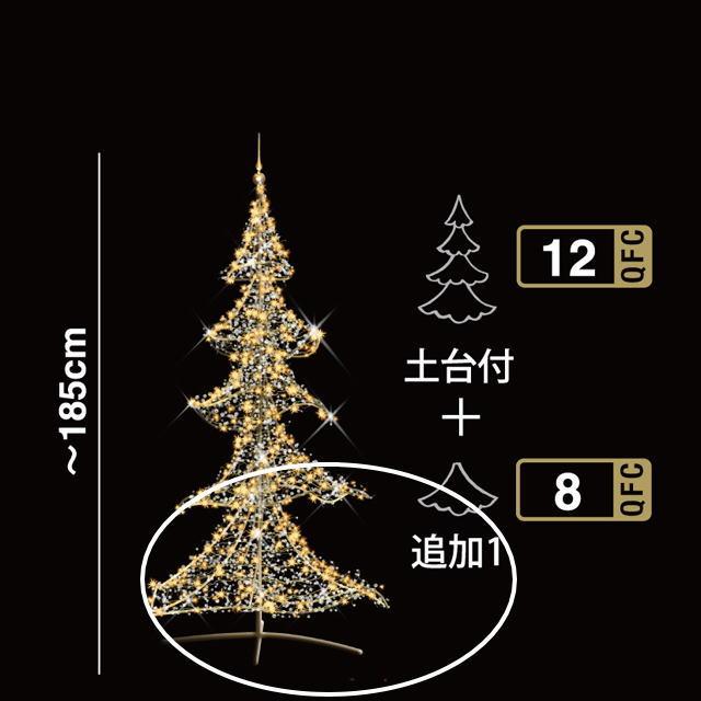 タカショー MKJ-456C クリスタルツリー(追加4段目) 電球色