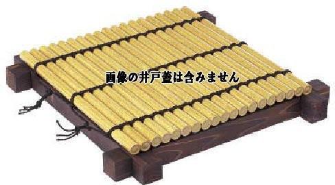 タカショー IY-27 木製空井筒【井戸蓋は含みません】
