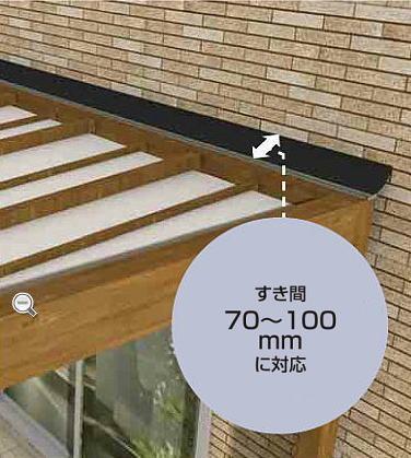 タカショー 壁寄せ部材 L20用 ステンカラー W300XL2000