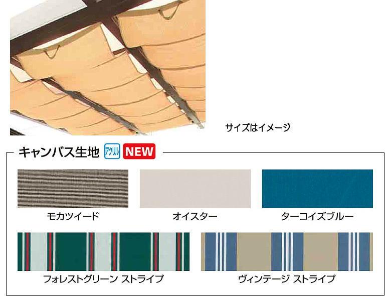 タカショー シンプルシェード J/EU/Sポーチ専用 1.0間×8尺ターコイズブルー