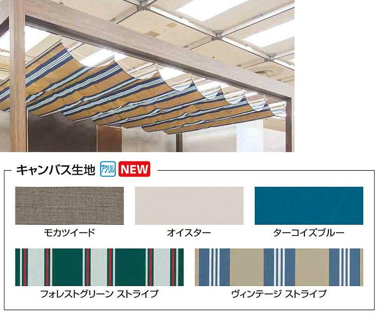 タカショー ロープ式開閉シェード(間口開閉)フレーム/パーゴラポーチ用 1.5間×4尺 ターコイズブルー