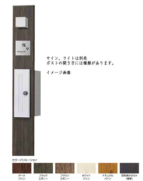 タカショー デザイン門柱 シンプルスタイル フレーム用 ロング柱仕様 ポスト付(前出し・左開き) ダークパイン W210×D370×H2800
