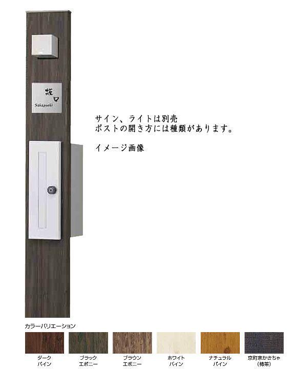 タカショー デザイン門柱 シンプルスタイル フレーム用 標準柱仕様 ポスト付(前出し・左開き) ダークパイン W210×D370×H2250